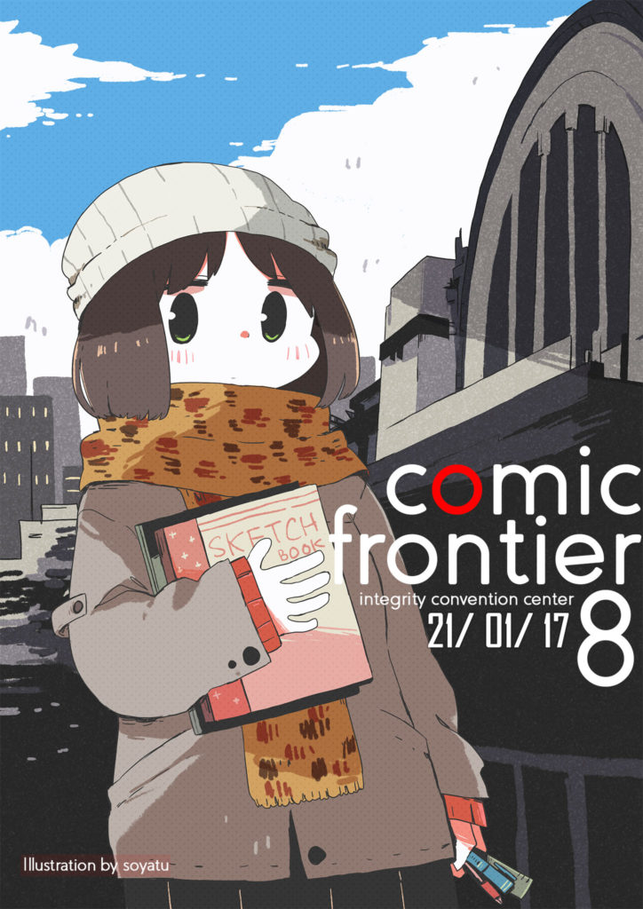 poster-comifuro-8-soyatu